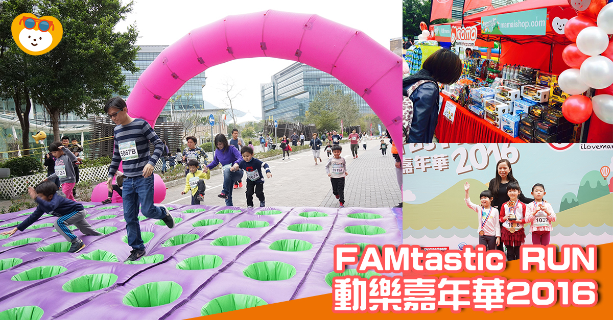 【HolidayMama】FAMtastic RUN 動樂嘉年華 2016