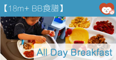 【18m+ BB食譜】豐富早餐—BB All Day Breakfast